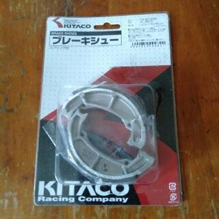 kitaco ブレーキシュー新品
