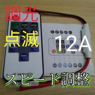 LED 点滅・調光 リモコン コントローラー 12A-5V-24V