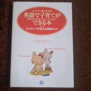 英語で子育てができる本他、1冊100円