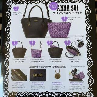 【お値下げ】ANNA SUI アナスイ ツインショルダーバ…