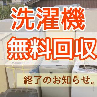 😣「洗濯機」の無料回収は4月7日を以って受付終了しました💦