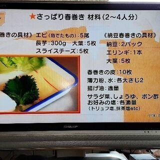 シャープ37インチ液晶テレビ