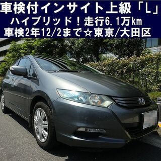 7/8~超値下げです!☆キレイな車検付インサイト上級「L」…