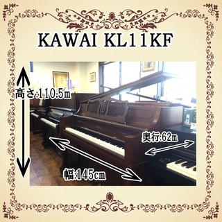 展示中 リフレッシュ済み中古ピアノ カワイKL11KF インテリ...