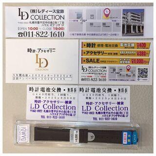 電池交換 無料券 8枚 + 本皮取替ベルト 2点(サイズ12~1...
