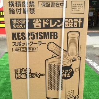 【エコツール知立店】広電スポットクーラー 排熱ダクト付きKE...