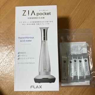 ZIApocket(次亜塩素酸水生成器)