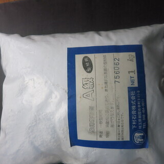 象印 焼石膏 A級 型材用 一般型材用 1kg 下村石膏