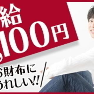 【高時給1100円】即日勤務可!日払いOK!総武線/船橋駅OR京...