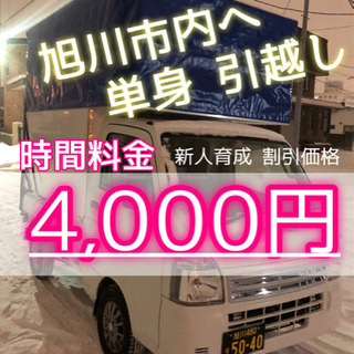 🉐新人割🉐6月29日限定🌟特別価格‼️時間 4,000円🉐旭川市...
