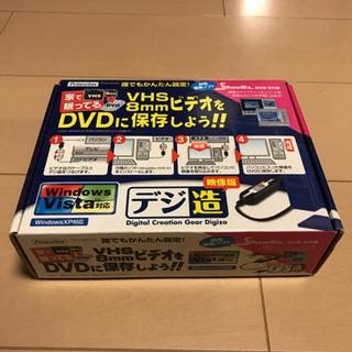 【値下】VHS 8mm ビデオをDVDへ保存 デジ造