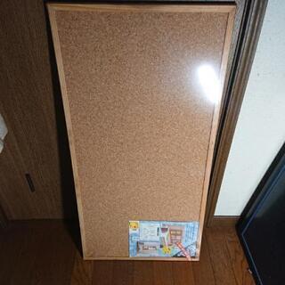 【終了】コルクボード90×45センチ 未使用