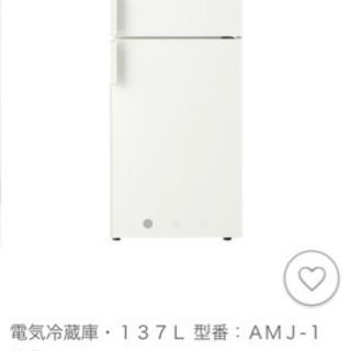 無印良品 冷蔵庫冷凍庫