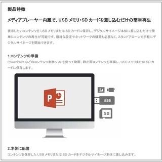 レンタルデジタルサイネージ − 石川県