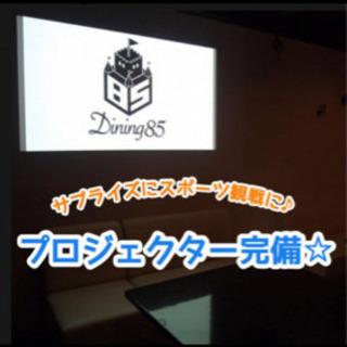 天神北 Dining85の合コンコース料理は、ステーキ☆ - グルメ