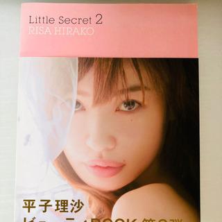 「Little Secret 2」 平子理沙