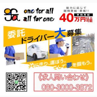 『都城市』配達ドライバー募集します‼️  九州最大級グループ《働...