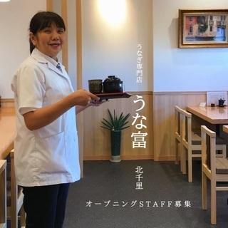 20〜50代女性👠スタッフ中心のお店⭐️周2,3日/1日3,4h...