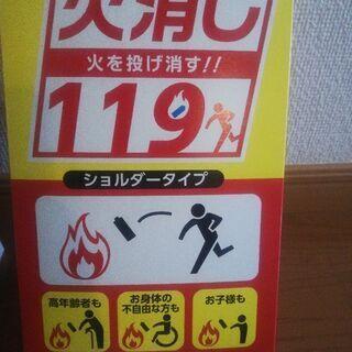 消化器より手軽に安全対策!