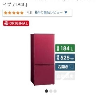 エココロ上北沢★2018年製 2ドア冷蔵庫