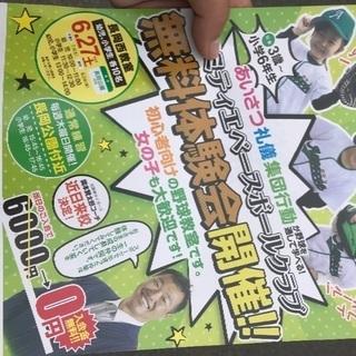 長岡京市スポーツ体験会6月27日