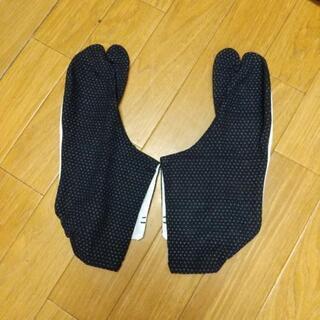 足袋24、5cm
