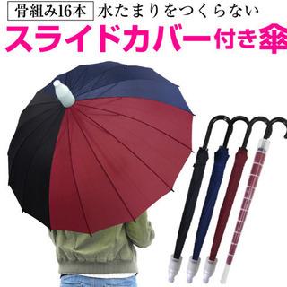 スライドカバーのついた傘