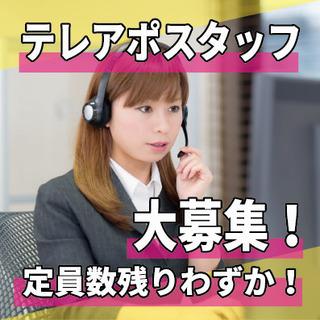 【未経験歓迎!】テレアポのお仕事【1名募集!!】