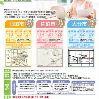 自営型テレワーカー養成講座(日田市)