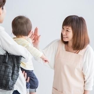 初日から高時給スタート♪身嗜み自由!子供好き大歓迎♪