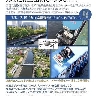 堀川に浮かぶ船上Barで空撮ライブを見学&出演しない♡7/5(日...