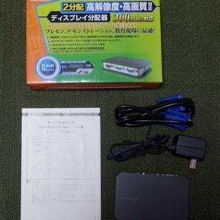 VGAディスプレイ2分配器 VSP-A2 エレコム