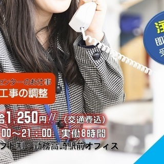 電話受け対応業務|通信工事調整業務|群馬県高崎市勤務