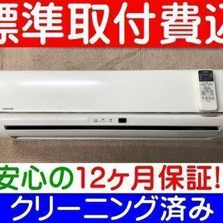 【ご予約中】<標準取付費込>2.2kW冷暖エアコン 2013年製...