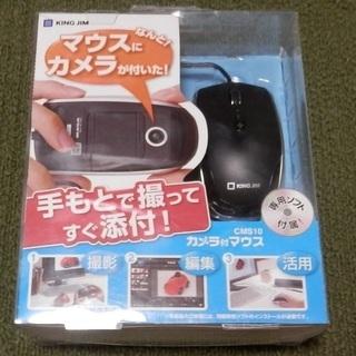 【再値下】カメラ付きマウス CMS10 キングジム