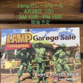 Lampガレージセール再開