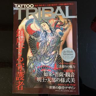 「TATTOO TRIBAL 41」タトゥーデザインブック