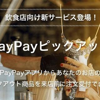 飲食店様向け PayPayの「事前注文」ピックアップを知るセミナー