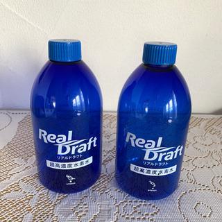 Real Draft ボトル2本