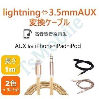 iPhone ライトニング3.5mmAUX変換ケーブル ligh...