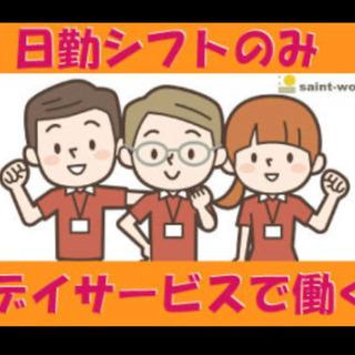 大宮*東九条町デイサービス介護職員・看護師同時募集!