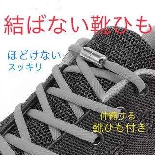新品 黒(色々なカラーあります) 結ばない靴紐 結ばない ほどけ...