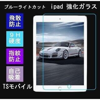iPadガラスフィルム mini安い 強い iPad 2017 ...