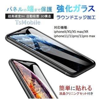 iPhone11ガラスフィルム iPhone1 1 Pro/11...