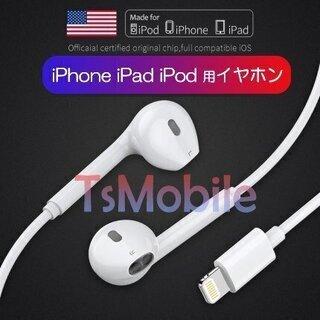 phone用イヤホン 最新版 iPhone7 8 x Plus ...