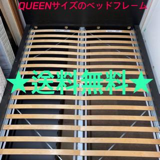 ★送料無料★IKEAの引き出し付きQUEENサイズのベッドです。