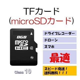 microSDカード マイクロSDHC 8GB 32GB C10...