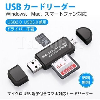 microSDカード USB カードリーダー Windows m...