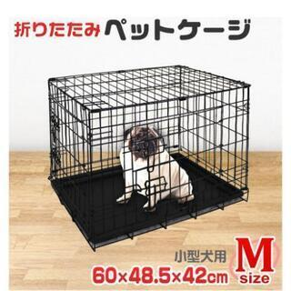 犬用ゲージ 犬小屋 折りたたみ可能 Mサイズ