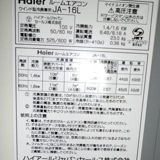 ハイアール 窓用エアコン JA-16L